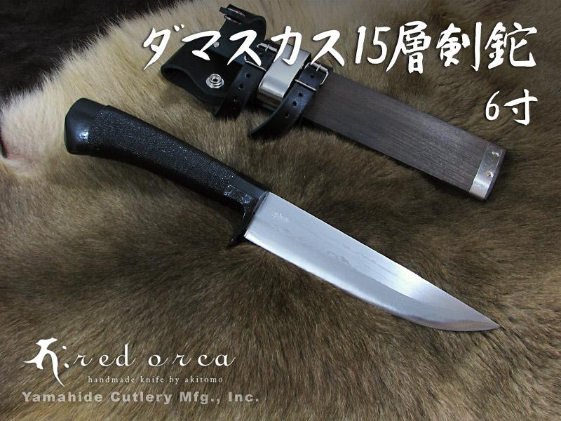 レッドオルカ/Redorca 剣鉈 15層ダマスカス 白紙割込 6寸(180mm)