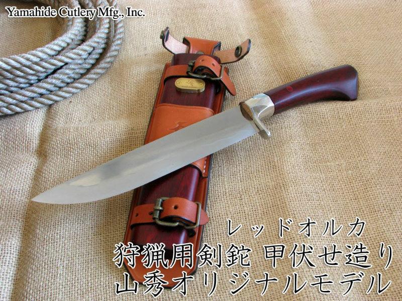 レッドオルカ 狩猟用剣鉈 甲伏せ造り 山秀オリジナル 7寸(210mm) RY01K特木赤