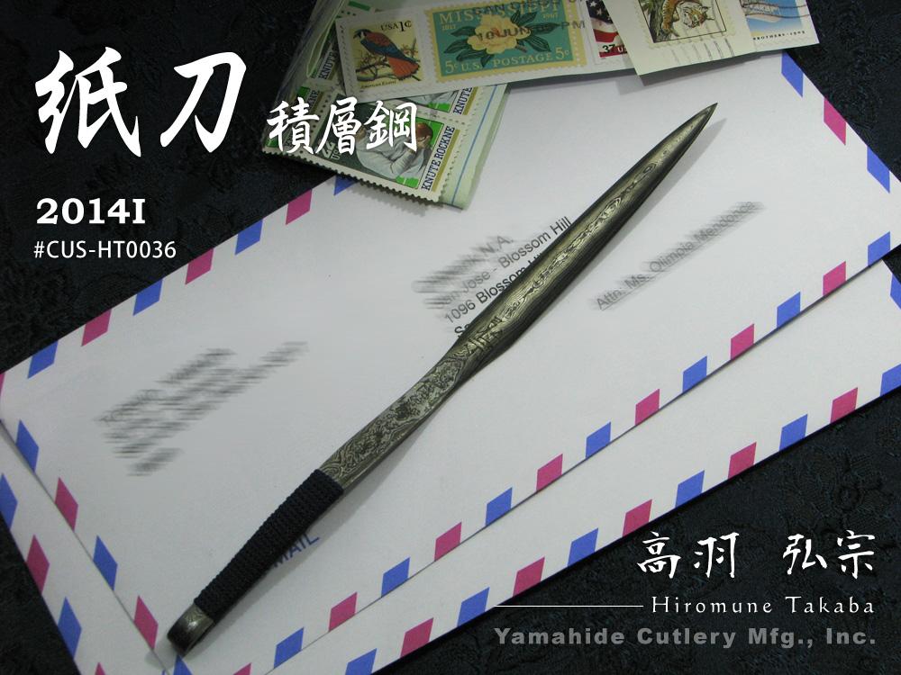 刀匠 高羽弘宗 作 紙刀2014I 積層鋼 紐巻き/紺