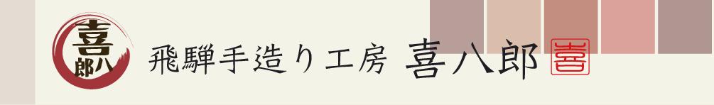飛騨手造工房「喜八郎」:飛騨で年間10万個を売り上げる、飛騨牛まんのお店です。