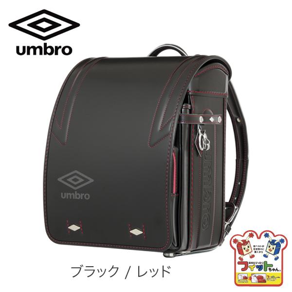 UMB8168 ブラック/レッド アンブロキューブ
