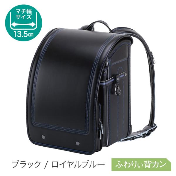 05-560 ブラック/ロイヤルブルー ふわりぃRコンパクトジップ男児