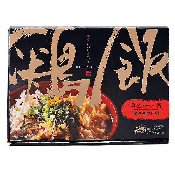 鹿児島 鹿児島県名瀬市じっくり煮込んだスープが特徴です 奄美の鶏飯 激安挑戦中 2食入 2020春夏新作