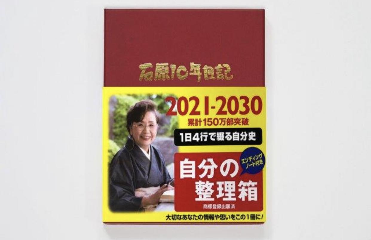 の 出版 社 日記