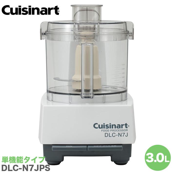 【自社便】クイジナート Cuisinart フードプロセッサー 3.0L  単機能 業務用 DLC-N7JPS(中型) 合羽橋 かっぱ橋