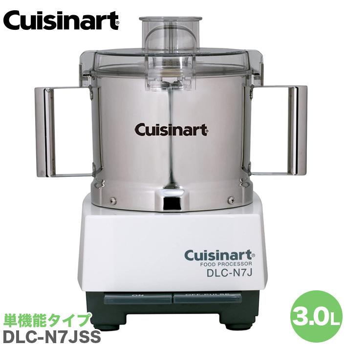 【自社便】クイジナート Cuisinart フードプロセッサー 3.0L ステンレス 単機能 業務用 DLC-N7JSS(中型) 合羽橋 かっぱ橋