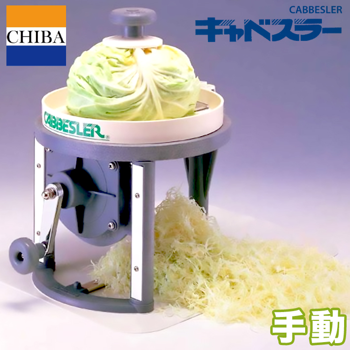 Chiba industry place pork cutlet salad bar coleslaw P12Sep14 for hand-operated cabbage slicer duties for hand-operated キャベスラー shreds cabbage◎