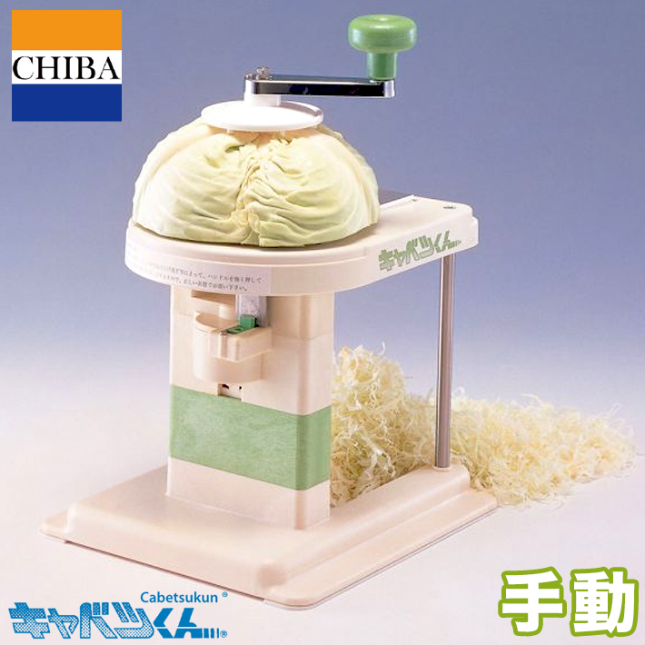 Manual cabbage-Kun shredded cabbage for manual operations caves slicer Chiba Institute Pork cutlet salad coleslaw ☆.