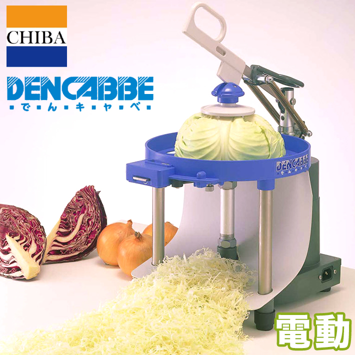 Electric den cave shredded cabbage for electric caves slicer for Chiba Institute of tonkatsu salad bar coleslaw not cabbage ☆.