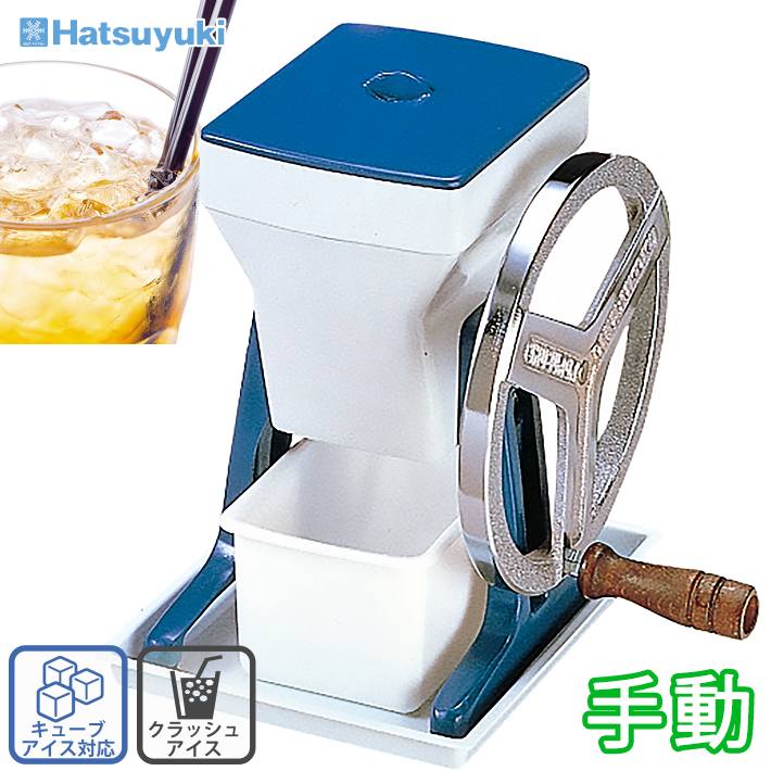 Hand operation chipped ice airplane cube ice crusher HA-1700 Hatsuyuki (the first snow of the year) ice cut machine central part corporation  ☆◎