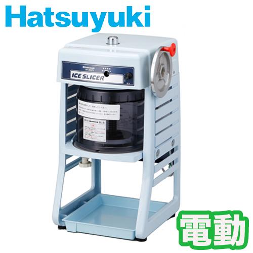 送料無料 電動式かき氷機 ブロックアイススライサー HF-300P Hatsuyuki 初雪 氷削器 中部コーポレーション 合羽橋 かっぱ橋 |かき氷機 電動 業務用