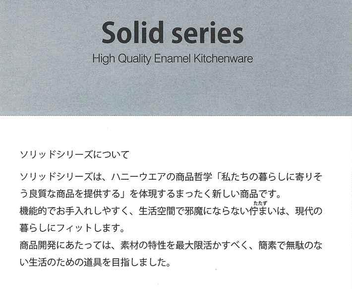 Solid ディープキャセロール 22cm ホワイト ソリッド SD-22DW・W  富士ホーロー カレー シチュー ポトフ 合羽橋 かっぱ橋  ポイントup