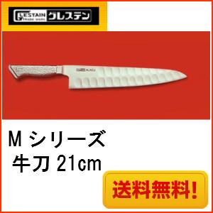 グレステンMシリーズ 牛刀21cm 721TM ステンレス一体型 ホンマ科学 自社便 合羽橋 かっぱ橋