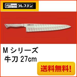 グレステンMシリーズ 牛刀27cm 727TM ステンレス一体型 ホンマ科学 自社便 合羽橋 かっぱ橋