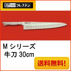 グレステンMシリーズ 牛刀30cm 730TM ステンレス一体型 ホンマ科学 自社便 合羽橋 かっぱ橋