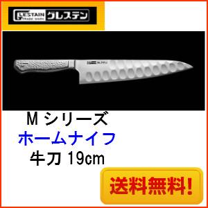 グレステンMシリーズ ホームナイフ 牛刀19cm 819TMM ステンレス一体型 ホンマ科学 自社便 合羽橋 かっぱ橋