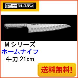 送料無料 グレステンMシリーズ ホームナイフ 牛刀21cm 821TMM ステンレス一体型 ホンマ科学 自社便 合羽橋 かっぱ橋