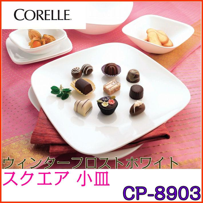 Correr (CORELLE) square saucer J2206-N winter frost white (Pearl metal) CP-8903 ?  sc 1 st  Rakuten & Your Tablewear and Kitchengoods | Rakuten Global Market: Correr ...