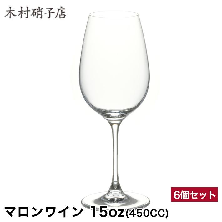 ワイン 15oz (450cc) マロン 6個セット 木村硝子店 |ワイングラス ワイン おしゃれ 業務用合羽橋 かっぱ橋