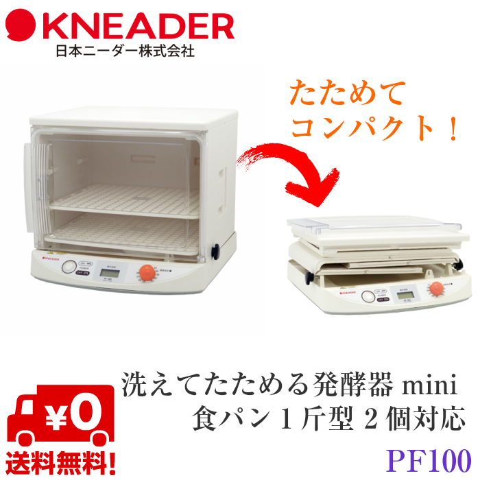 Washable and folding fermentation with mini PF100 KNEADER (lower) Home Bakery bread bread handcrafted ☆.