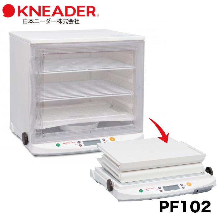 洗えてたためる発酵器 PF102 KNEADER ニーダー 食パン1斤型 4個対応 合羽橋 かっぱ橋