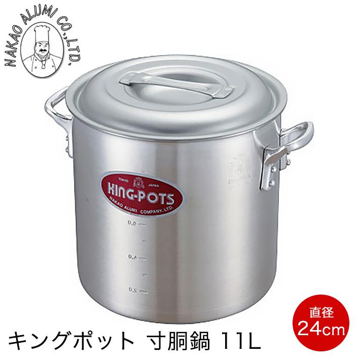 Aluminum zundou pot 24 cm 11L King post Nakao aluminum NAKAO | zundou pots and pans zundou pot 24 cm zundou 24 ☆.