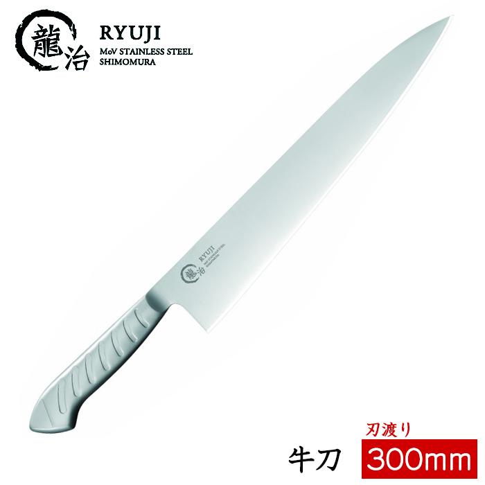 牛刀 300mm オールステンレス包丁 RYUJI 龍治 RYO-107