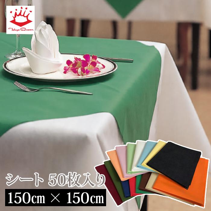 テーブルクロス シート 150cm×150cm 1色 50枚入 カラー全12色 オリビア(Olivia) |テーブルクロス 撥水 おしゃれ 使い捨て  合羽橋 かっぱ橋