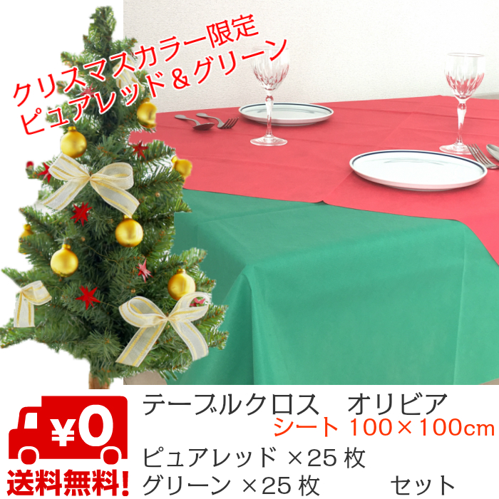 50 pieces of attributive christmas color 1 tablecloth seat 100cm 100cm pure red - Why Are Red And Green Christmas Colors