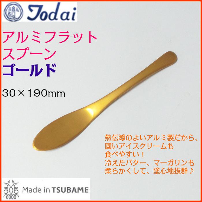 アルミニウム フラットスプーン ゴールド Made in TSUBAME(メイドイン燕) Todai(トーダイ)アルミ バターナイフ合羽橋 かっぱ橋