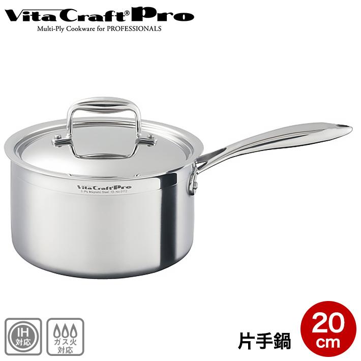 片手鍋 (Vita Craft Pro/ビタクラフトプロ) (鍋 フライパン まんまる堂) 3.7L 0112