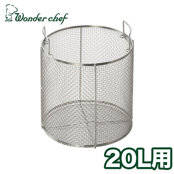 圧力鍋 ステンレスバスケット プロ ビッグサイズ 20L(リットル)用 ワンダーシェフ 合羽橋 かっぱ橋
