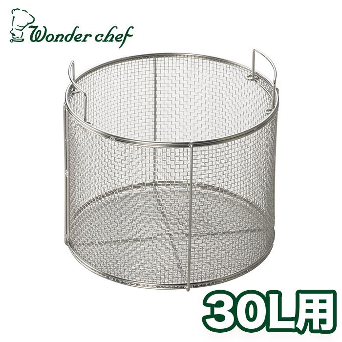 圧力鍋 ステンレスバスケット プロ ビッグサイズ 30L(リットル)用 ワンダーシェフ 合羽橋 かっぱ橋