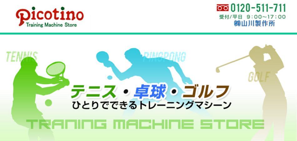 株式会社 山川製作所:テニス・卓球・ゴルフの練習機なら株式会社山川製作所