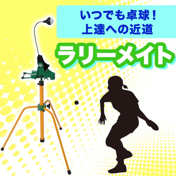 【送料無料】卓球 練習機ラリーメイト【コンビニ受取対応商品】
