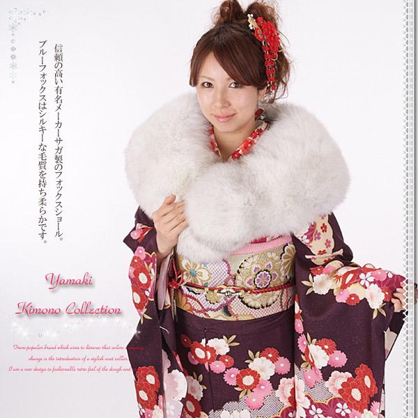 ショール 厳選品質 SAGA ブルーフォックス和装ショール 上品な高級感!!振袖・訪問着に 化粧箱入り