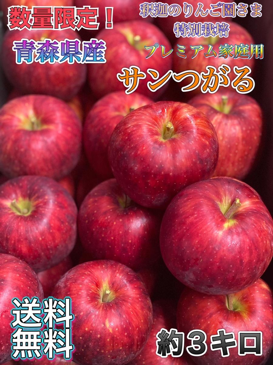 りんご品評会最高賞を誇る 釈迦のりんご園さまから奇跡の入荷 とことん味にこだわって生産されている農家さんの極上のサンつがるの味を是非ご賞味ください 特別栽培の極上の逸品 奇跡の入荷 即日出荷 数量限定 お試し品 クール便送料無料 青森県産 果物 5kg フルーツ 中生種りんご 在庫あり サンつがる プレミアム家庭用 お取り寄せグルメ 約5キロ 食品