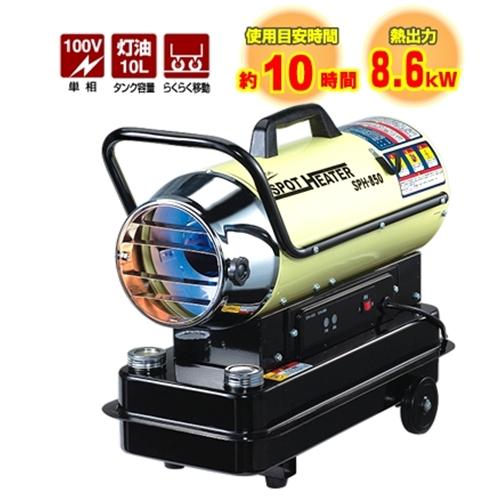 NAKATOMI スポットヒーター 60Hz専用 SPH-860