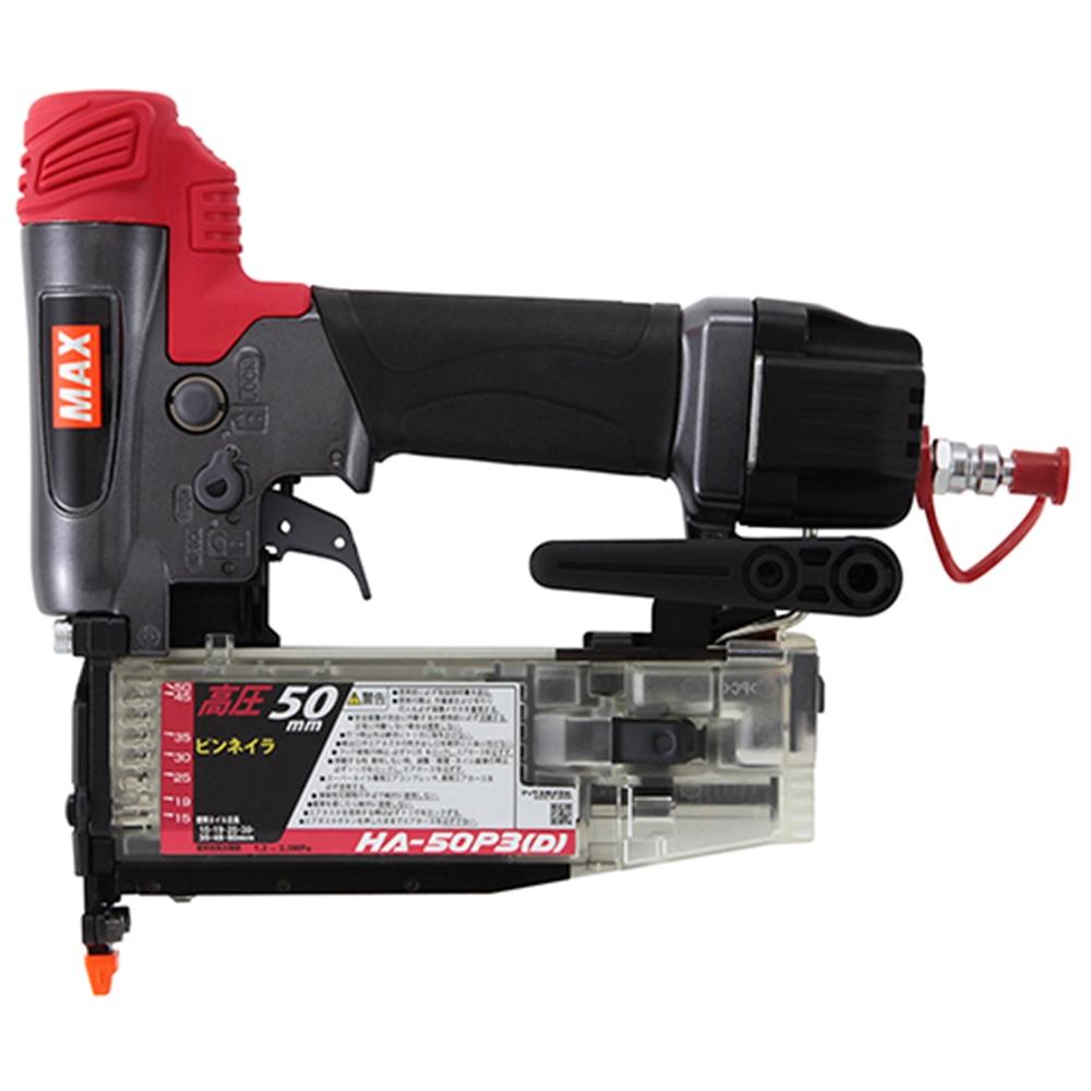 【テレビで話題】 HA-50P3(D)-G:ホームセンターヤマキシ店 釘打機 MAX 高圧ピンネイラ-DIY・工具