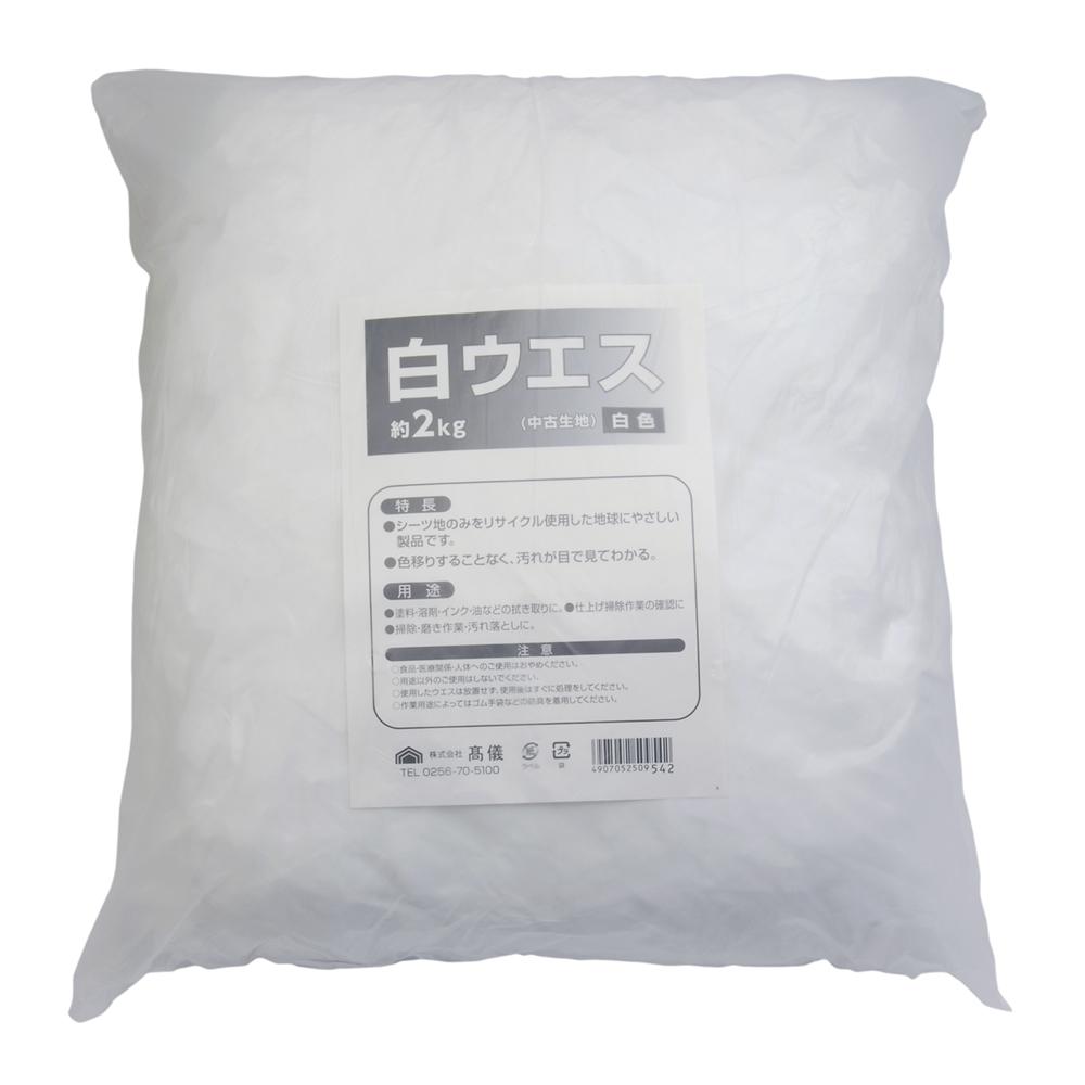 高儀 国産品 白ウエス 驚きの値段で 約2kg