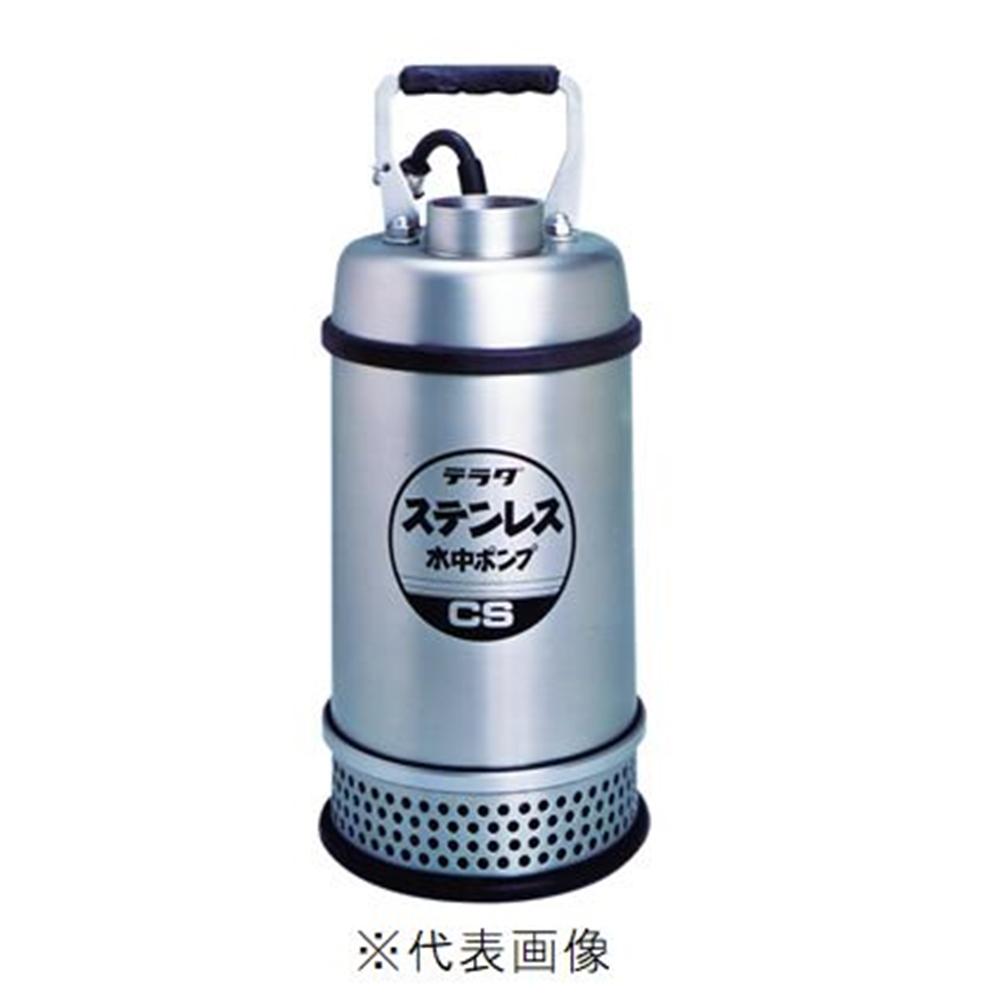 寺田ポンプ製作所 ステンレス水中ポンプ 非自動 CS-250(50Hz 単相100V)