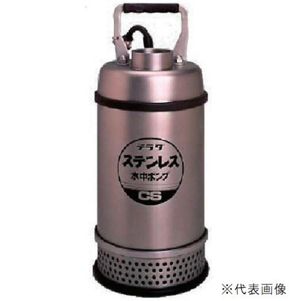 寺田ポンプ製作所 ステンレス水中ポンプ 非自動 CS-400T(50Hz 三相200V)
