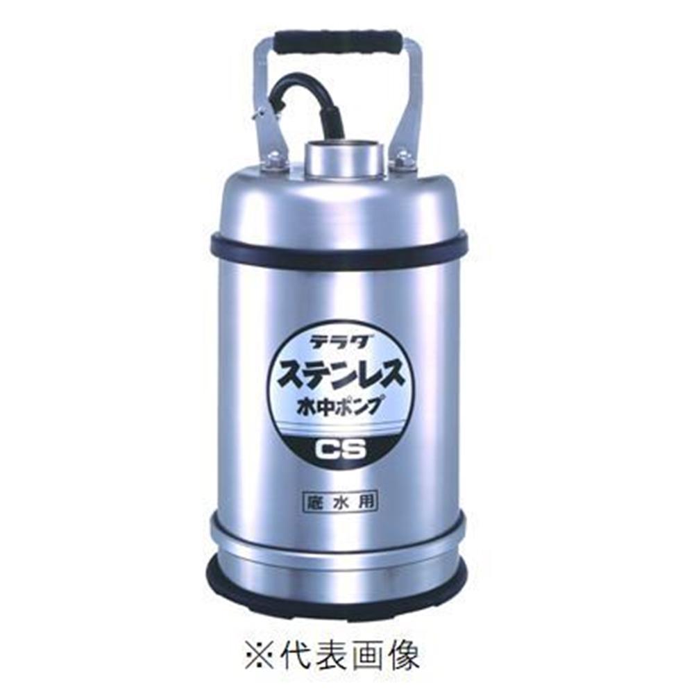 寺田ポンプ製作所 ステンレス水中ポンプ 底水用 CS-400TL(50Hz 三相200V)