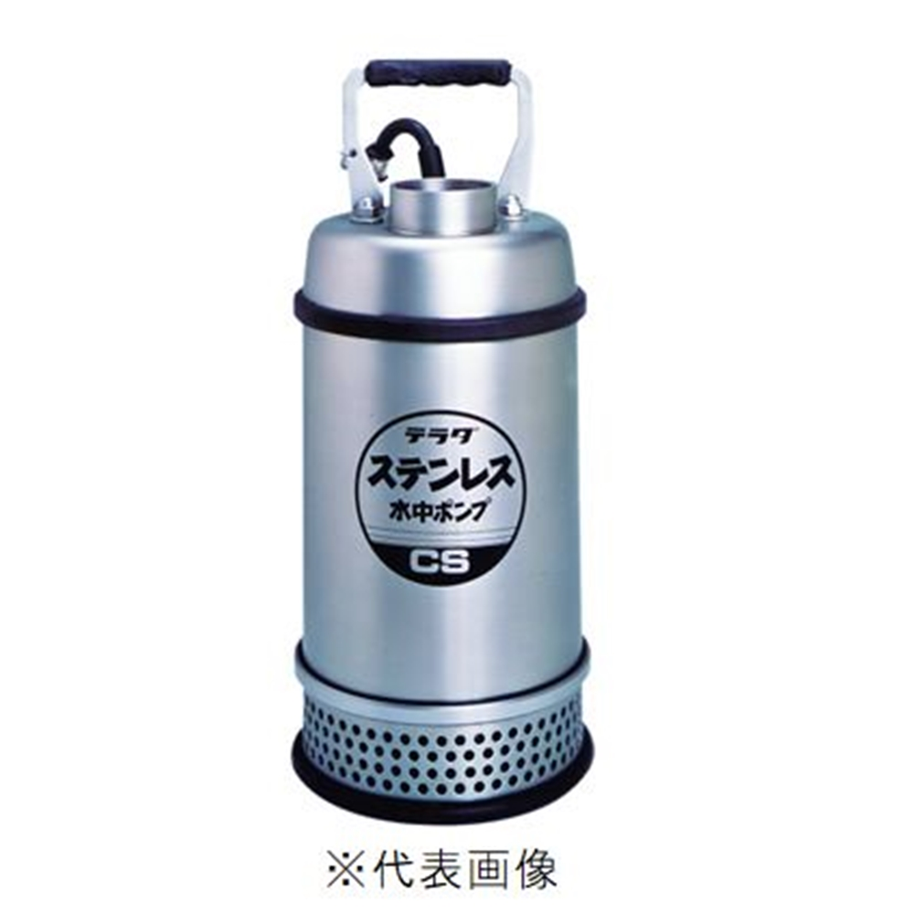寺田ポンプ製作所 ステンレス水中ポンプ 非自動 CS-400T(60Hz 三相200V)