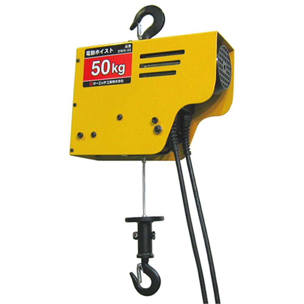 OH 電動ホイスト50KG DWH-50