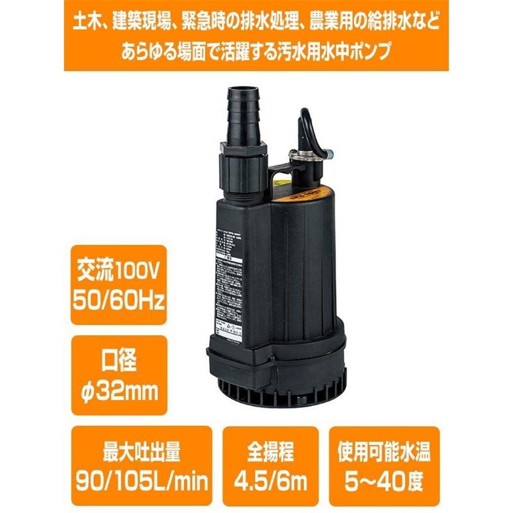 ナカトミ 水中ポンプ汚水用 SPS-100T