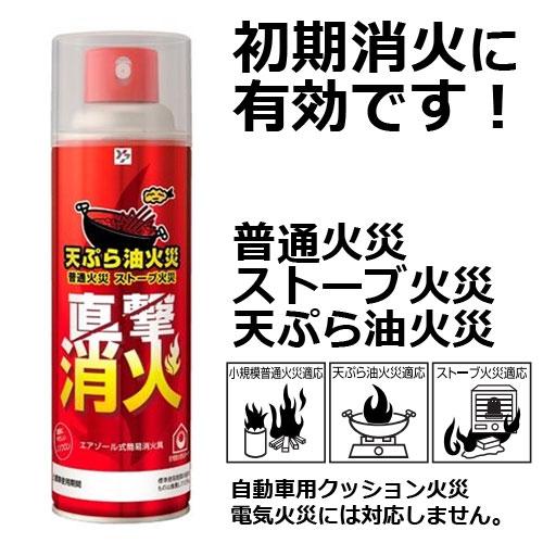 ヤマトプロテック エアゾール式簡易消火具・直撃消火 [No.AE-400]