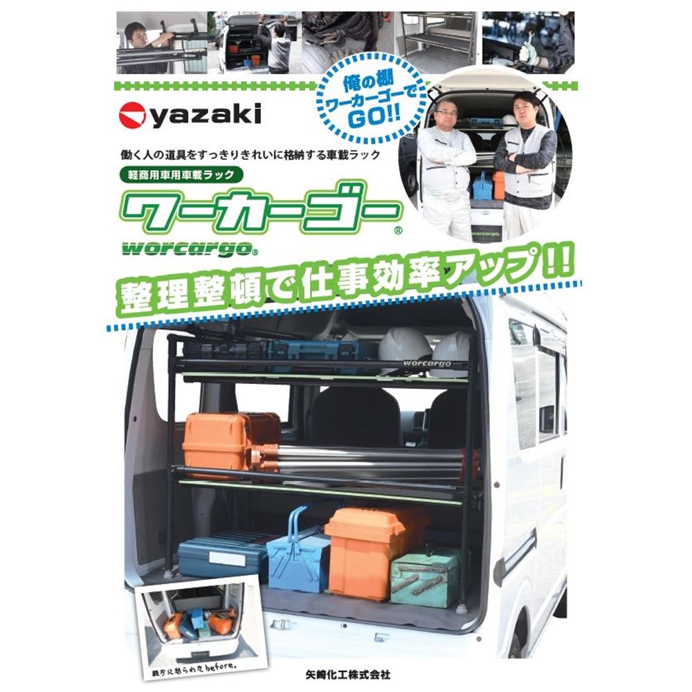 矢崎化工 軽商用車用車載ラック ワーカーゴー 本体 WCG-H D2