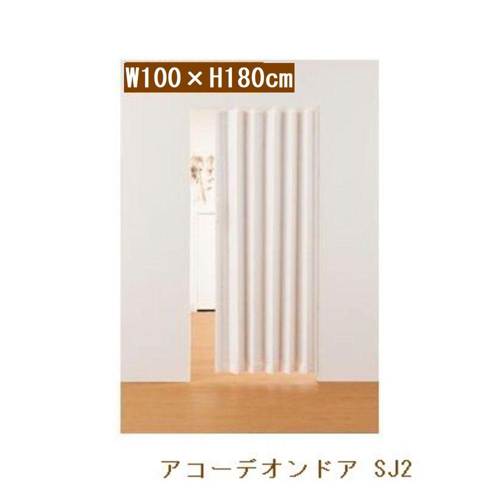 フルネス SJ2 アコーデオンドア ファンデ 100×180 L5603 【○】