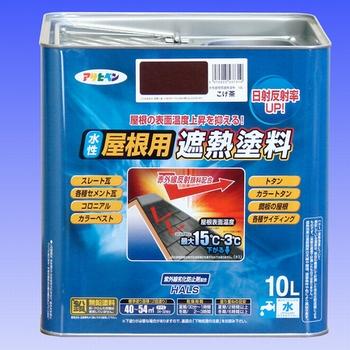 アサヒペン 水性屋根用遮熱塗料(アイリッシュグリーン) 【10L(10000ml)】
